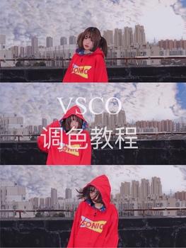 Vsco调色 卫衣 天台