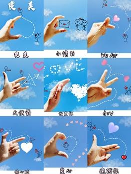 花式比心 手指比心
