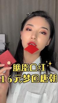 美妆 口红试色 化妆工具