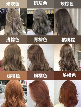仙女发色收藏