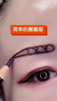 眼妆教程 眉毛