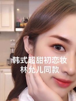 化妆教程 新手化妆 百变妆造星