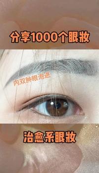 内双眼妆 眼妆 肿眼泡眼妆