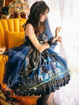 小仙女 星空裙 洛丽塔 十二星座