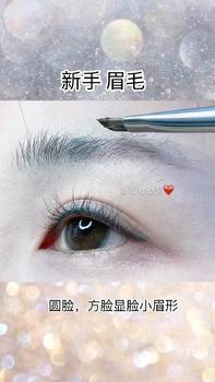 画眉教程 新手眼妆