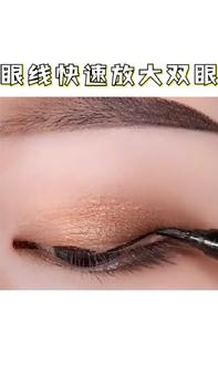 化妆教程 眼线